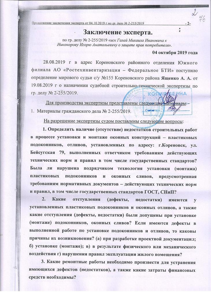 экспертиза Григоров В.Г. 9л 002.jpg