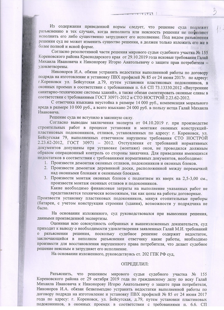 определение Григоров В.Г. (3).jpg