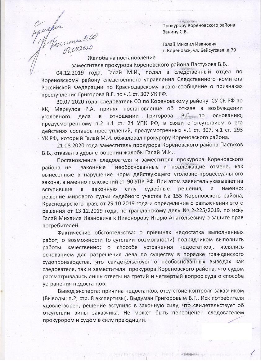 Пастухов В.Б. 21.08.2020 003.jpg