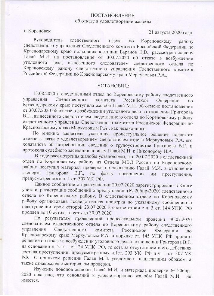 Баранов К.В. 21.08.2020 001.jpg