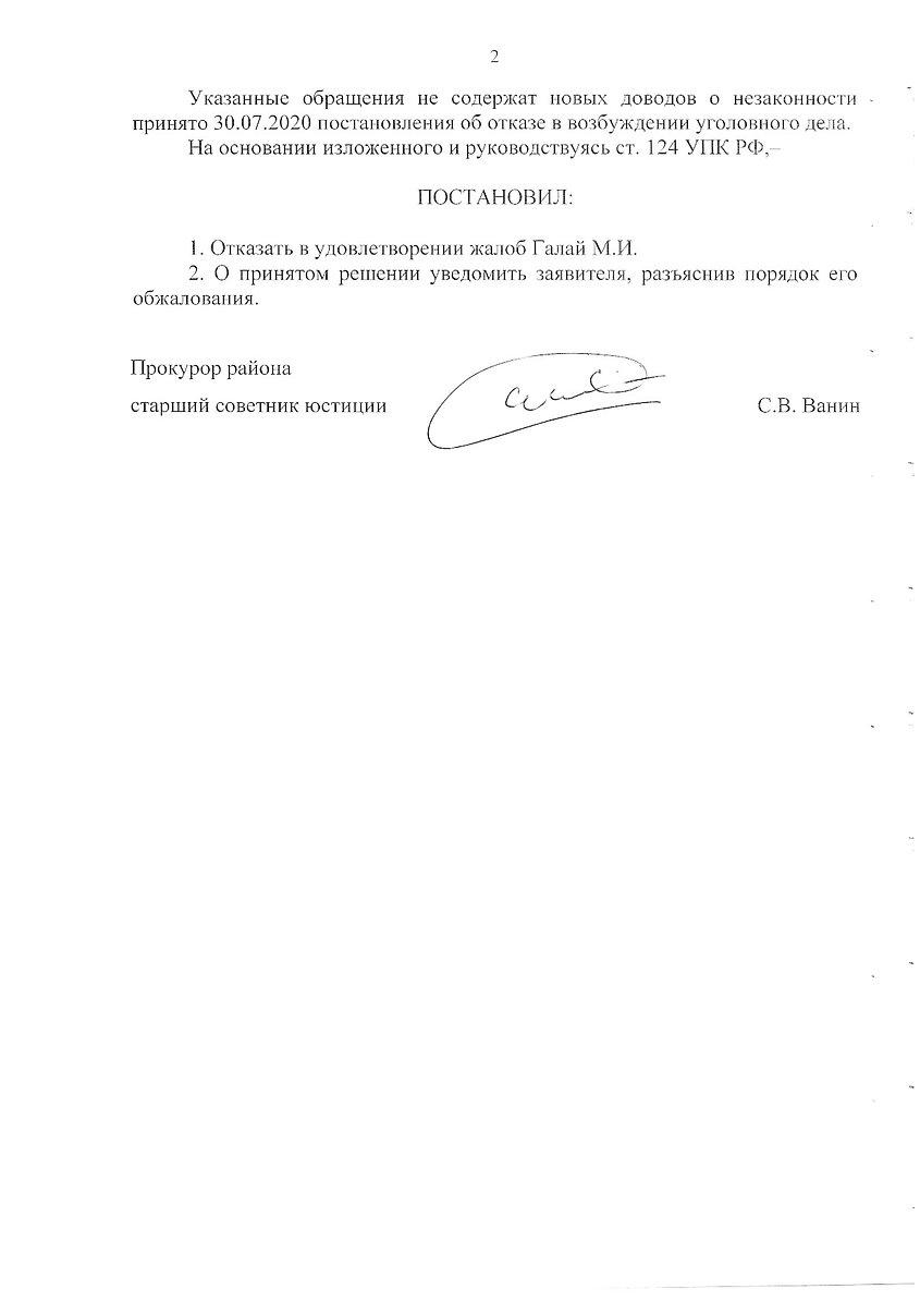 Ванин С.В. 11.09.2020-page-2.jpg