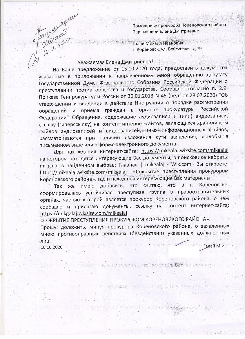 Паршакова Е.Д 001.jpg