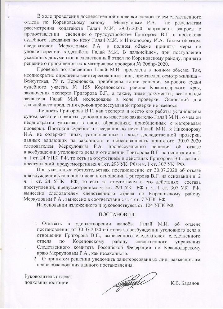 Баранов К.В. 21.08.2020 002.jpg