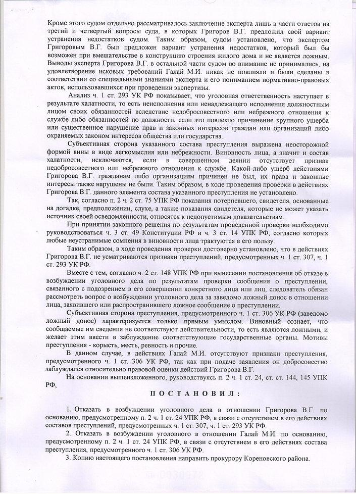 Меркулов Р.А. - Григоров В.Г 005.jpg