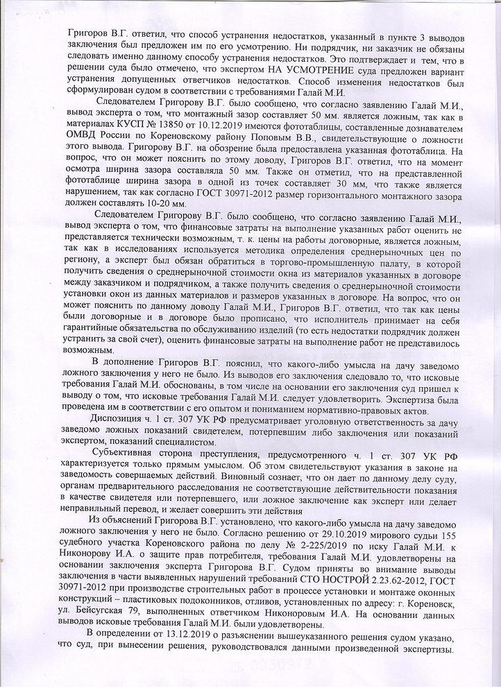 Меркулов Р.А. - Григоров В.Г 004.jpg