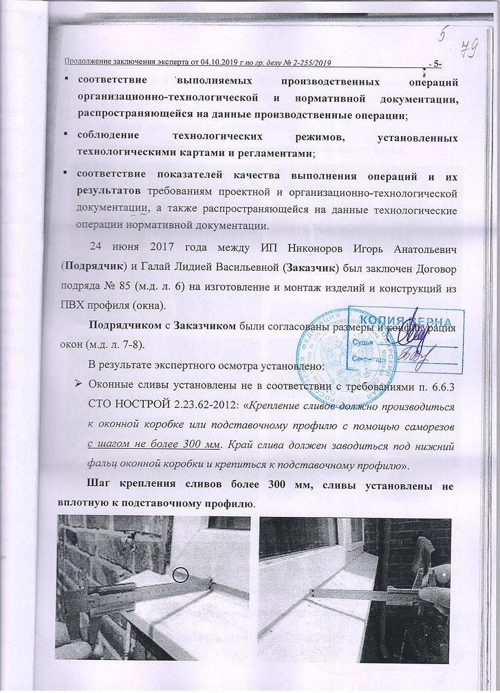 экспертиза Григоров В.Г. 9л 005.jpg
