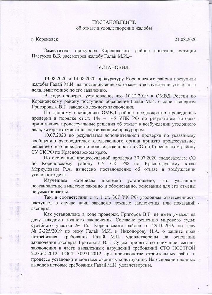 Пастухов В.Б. 21.08.2020 001 - копия.jpg