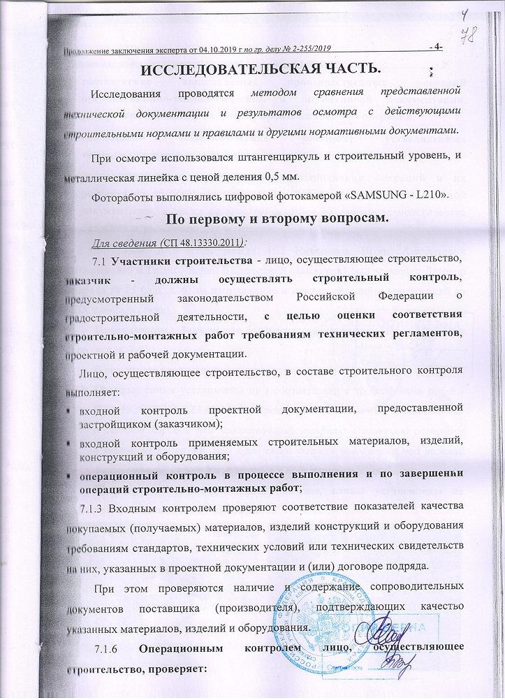 экспертиза Григоров В.Г. 9л 004.jpg