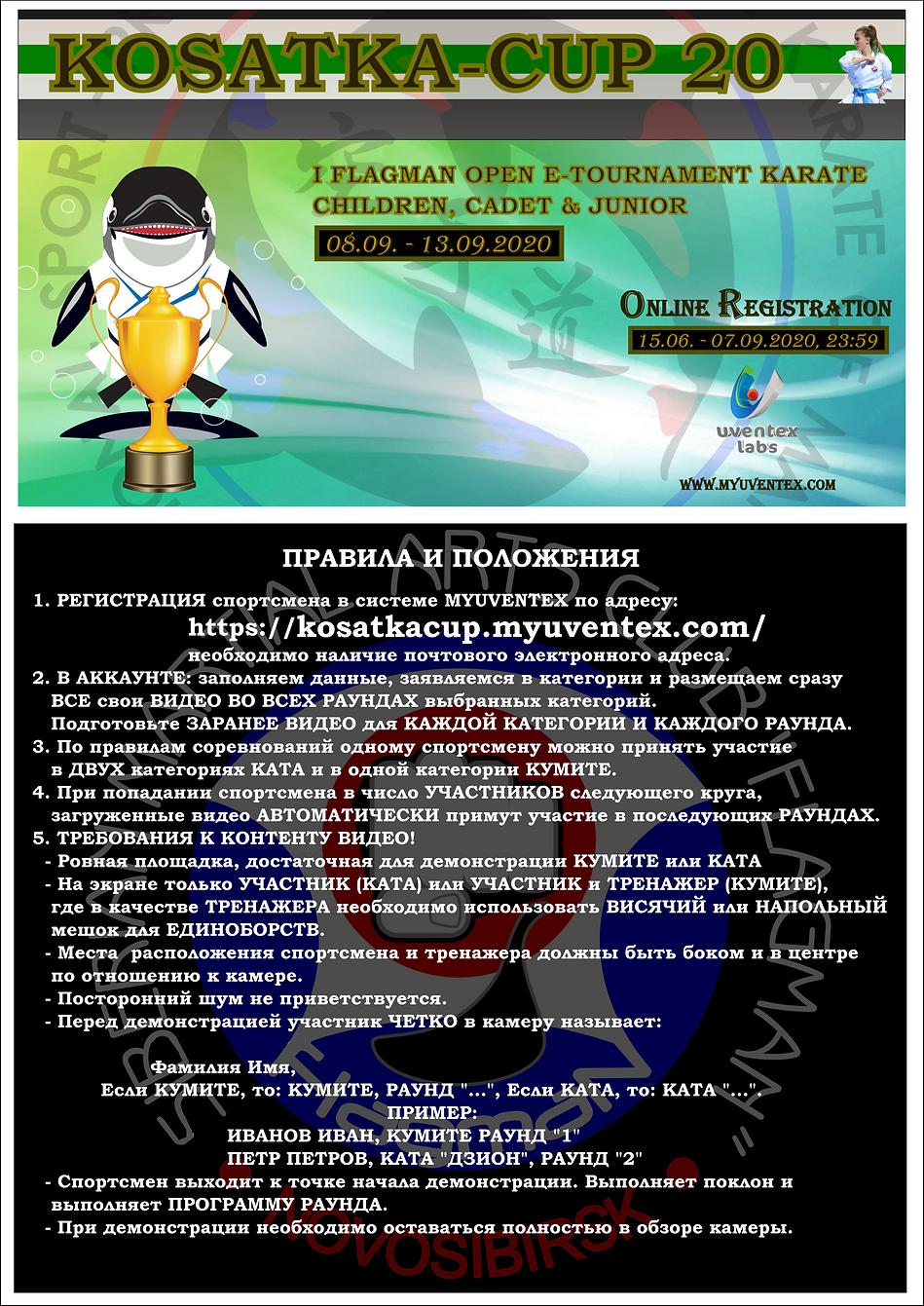 правила 5 рус.png