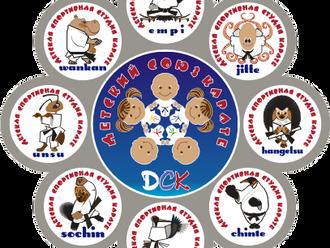 Объявляется набор детей в группы от 3,5 до 11 лет на сезон 2015/2016