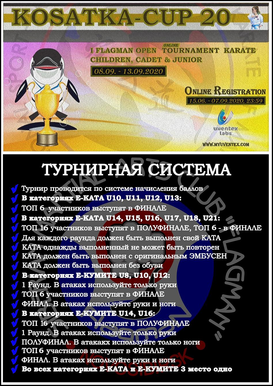 правила 4 рус.png