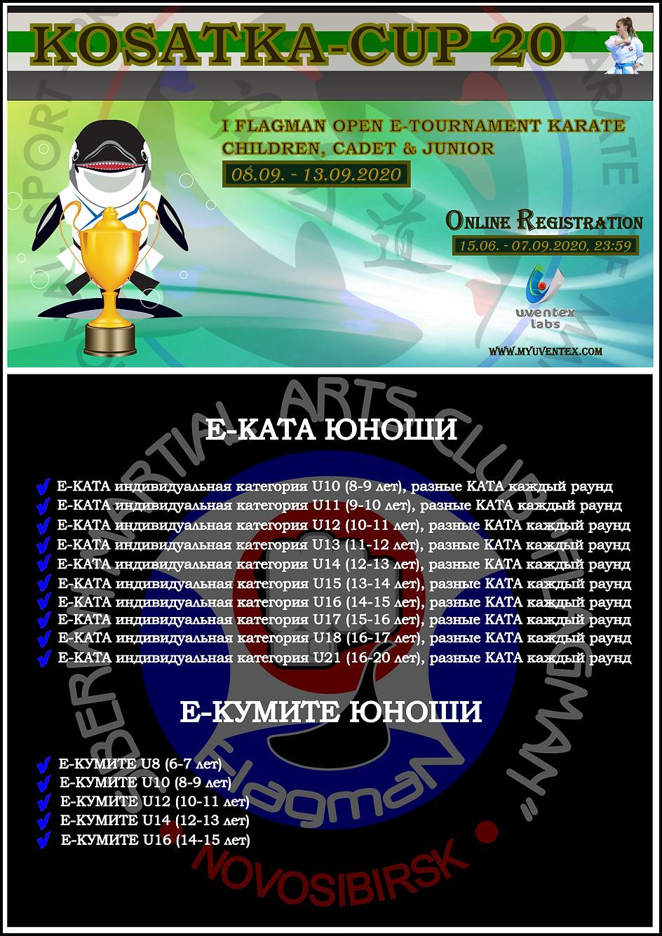 правила турнира 3 РУС.png