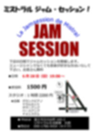 JAMセッション.2018 7.27.jpg
