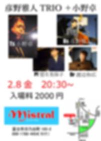 彦野雅人TRIO+小野卓.nouveau.jpg