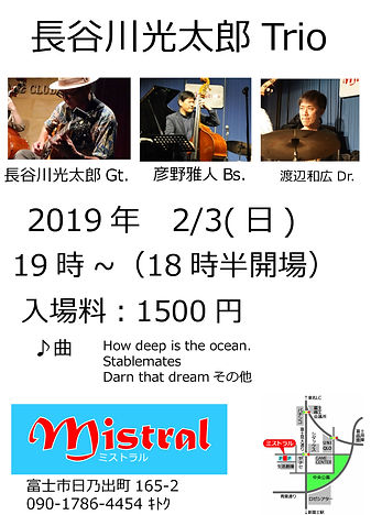 長谷川光太郎Trio.jpg
