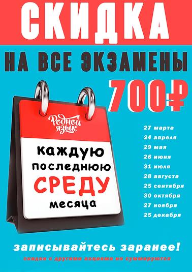 акция среда 700Р.png