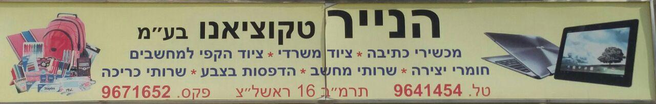 """הנייר רחוב תרמ""""ב 16 ראשון לציון"""