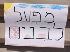 הקמת מפעל לבנים פעילות בנושא ירושלים