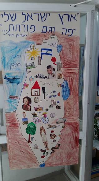 """לוחות המחשה לשיר """"ארץ ישראל  שלי""""/דתיה בן דור"""