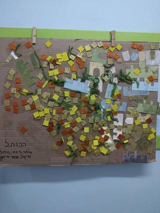 ירושלים של זהב-עבודה בקבוצות קטנות