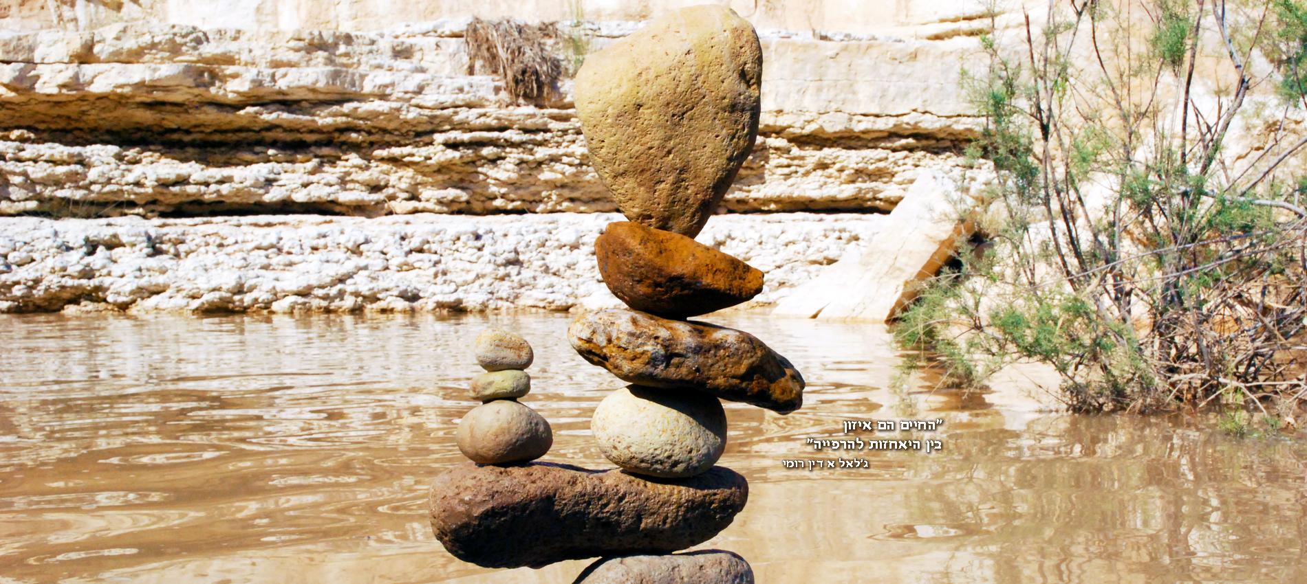 עבודה באיזון אבנים