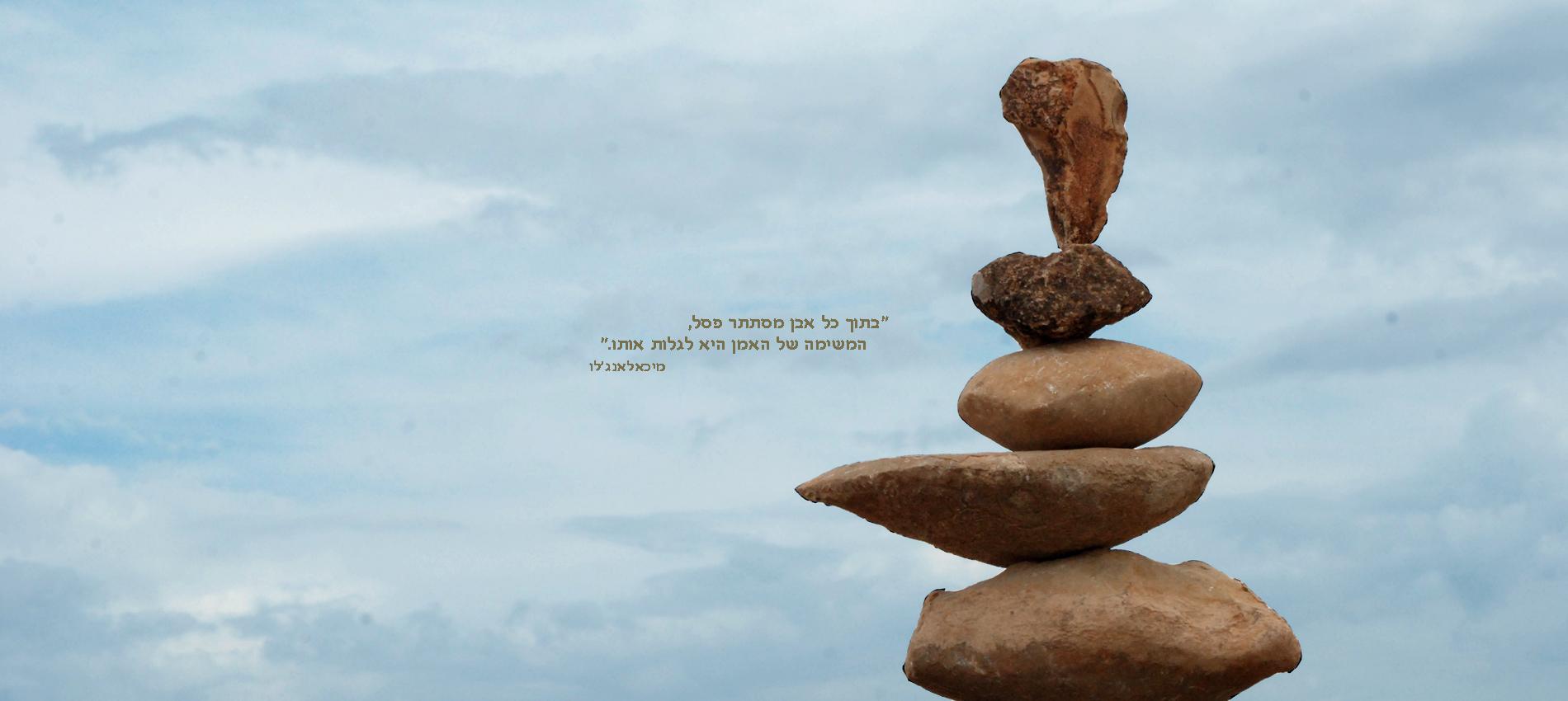 ריחוף - עבודה באיזון אבנים