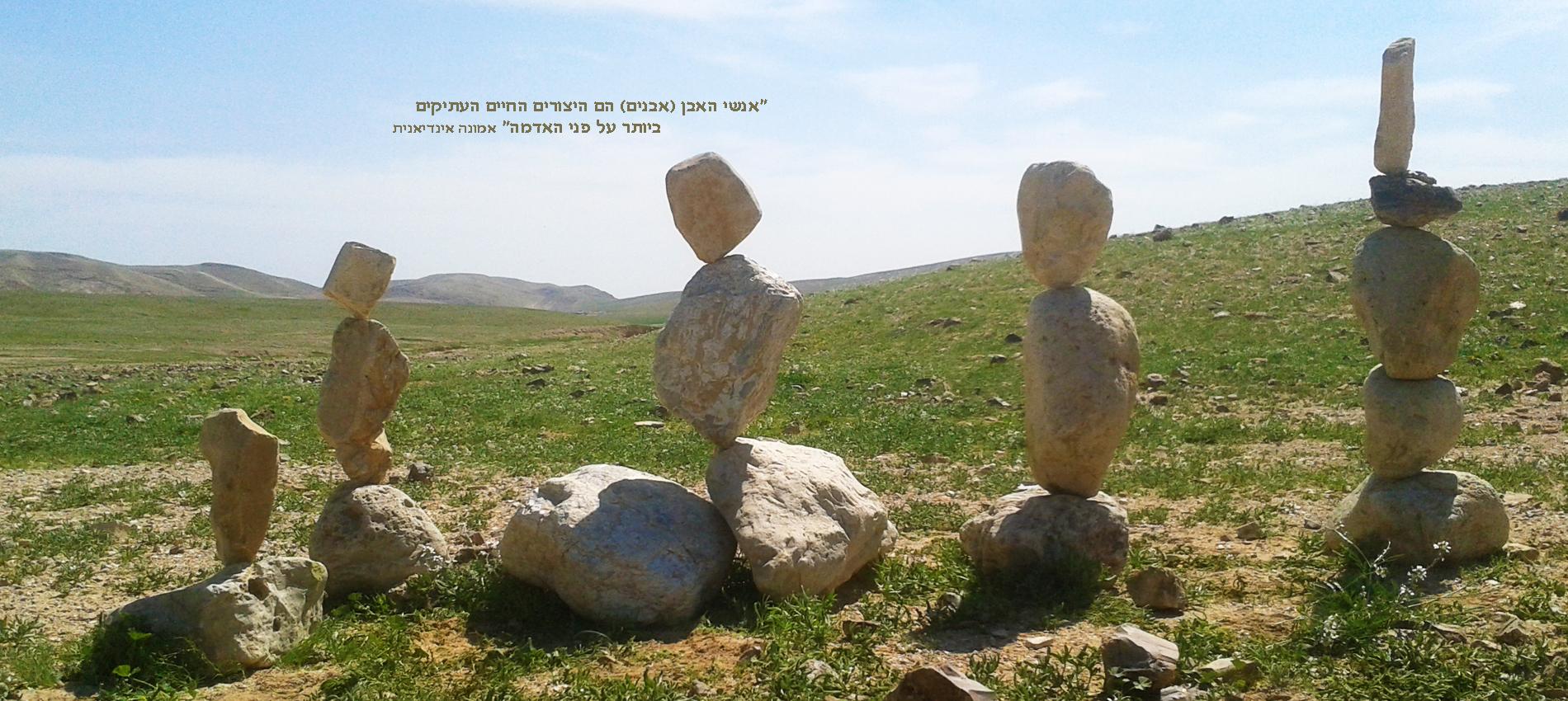 עבודות באיזון אבנים