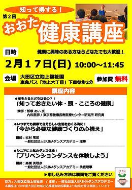 健康講座.JPG