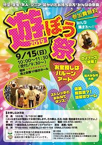遊ぼう祭2019jpg.png