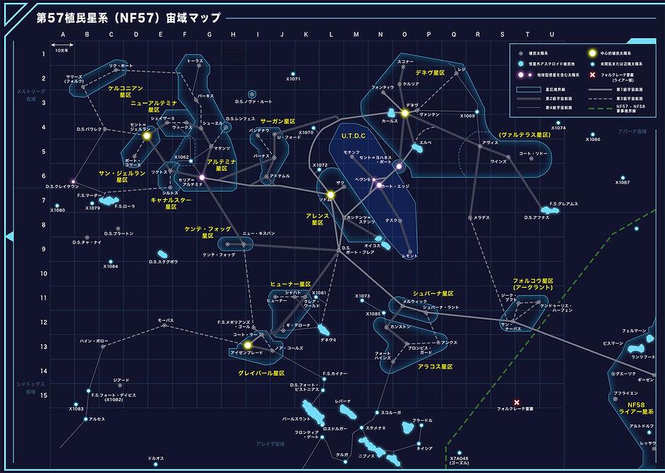 NF57_宙域マップ_s.jpg