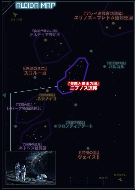 アレイダ_宙域マップ_ニブノス.jpg