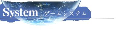 ヘッダ_システム.png