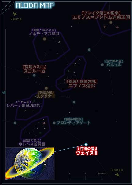 アレイダ_宙域マップ_ヴェイスⅡ.jpg