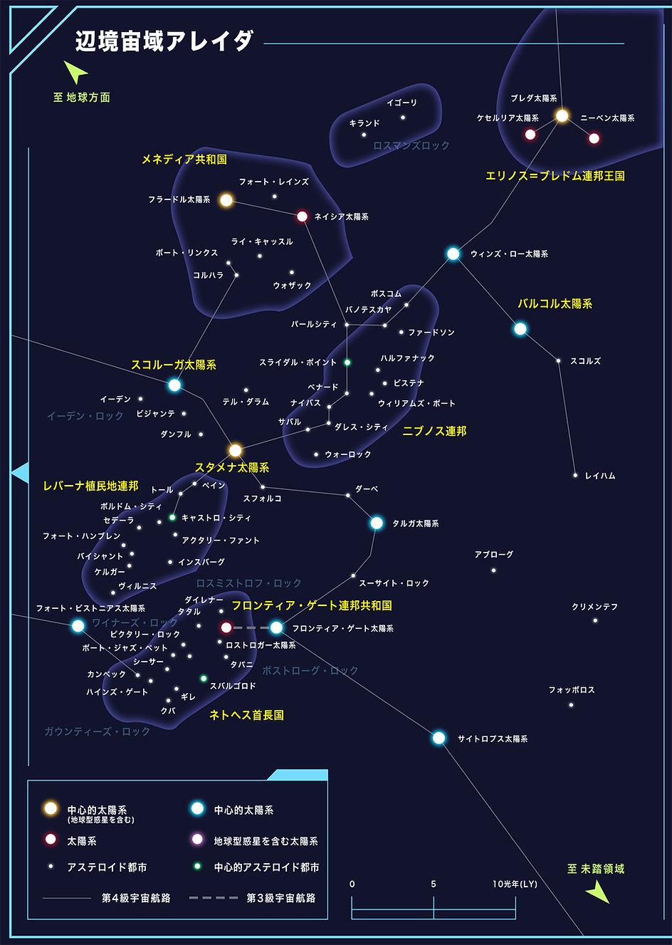 アレイダ_宙域マップ_s.jpg