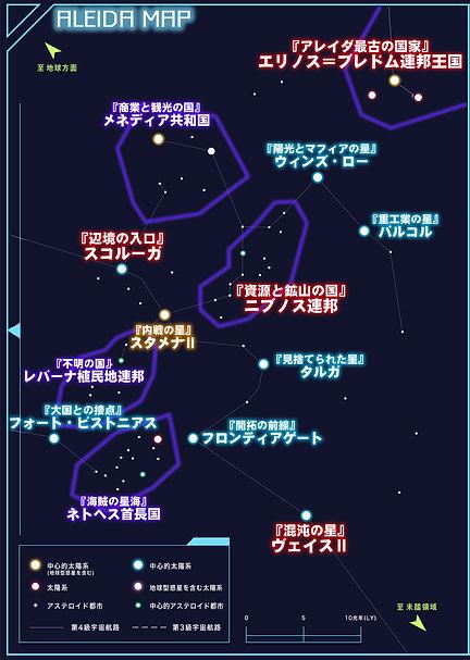 アレイダ_宙域マップ.jpg