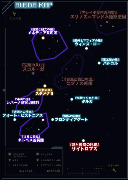アレイダ_宙域マップ_その他.jpg