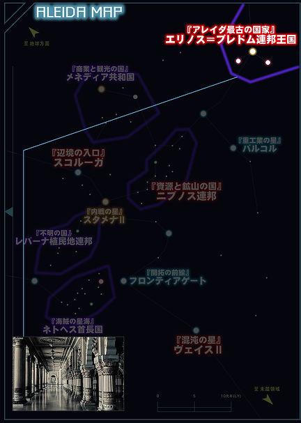 アレイダ_宙域マップ_エリノス.jpg