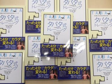 『タバタ式トレーニング』第七版の出版が決まりました。