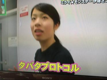 未来モンスター★伊藤さつき選手出演!