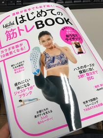 TABATAトレーニングが『はじめての筋トレBOOK』に掲載されました。