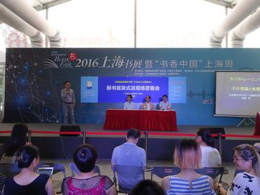 タバタ式トレーニングの中国語版出版記念講演とサイン会がありました。