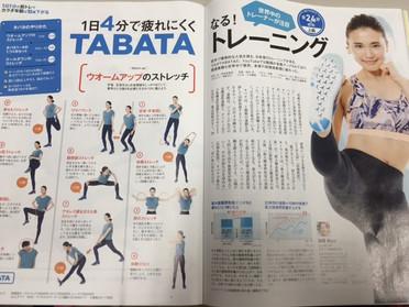 『日経ヘルス11月号』~TABATAトレーニング~