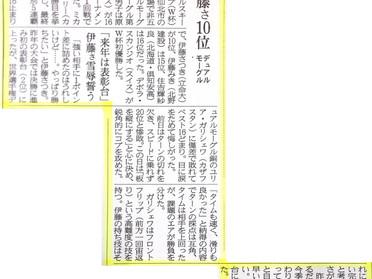フリースタイルスキーW杯(in秋田)に伊藤さつきさんが出場!