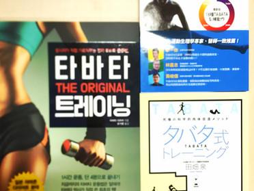 『タバタトレーニング』韓国版・台湾版が出来上がりました。