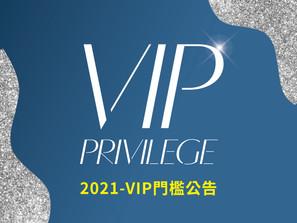 VIP門檻公告