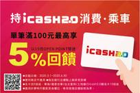 icash 2.0