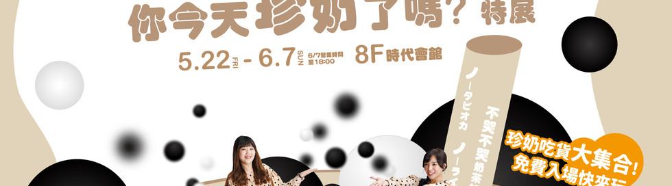 5/22-6/7 你今天珍奶了嗎?特展