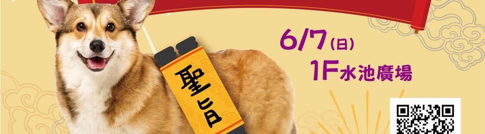 6/7(日)夢時代1F水池廣場