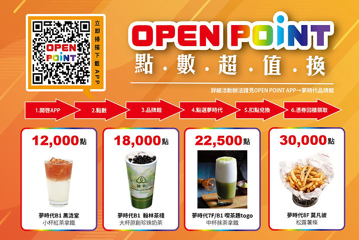 會員系列_openpoint.jpg