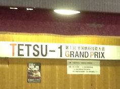 公益社団法人 全国鉄筋工事業協会主催 TETSU1 GRAND PRIX 第1回